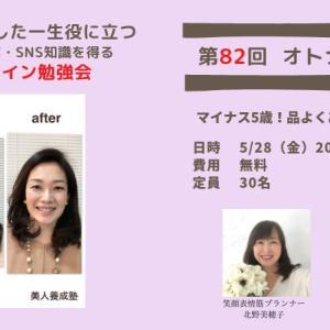 28日、一夜限りの【無料メイク】セミナー開催♡ 美人養成塾