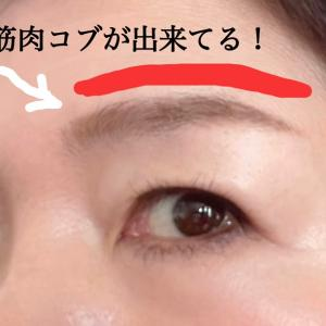 効果絶大!眉毛で顔のリフトアップ 美人養成塾