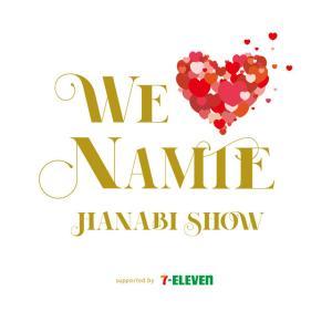 早いもので盛大な引退セレモニーから1年。「WE ♥ NAMIE HANABI SHOW」