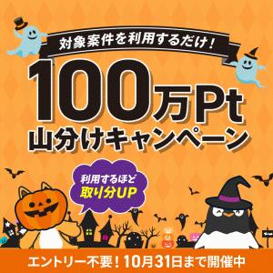 10月1日より、友達紹介数ランキングキャンペーンを実施中です!