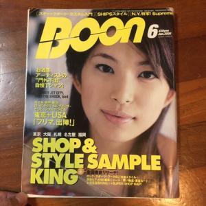 20年前のBOON とジャケ買い雑誌