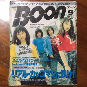 古雑誌 BOON 1997年9月号 表紙SPEED