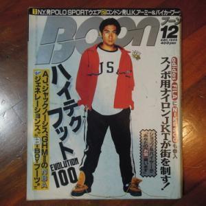 Boon 1995年12月号 前園真聖選手