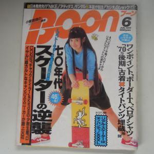 Boon 1995年 6月号 吉川ひなの