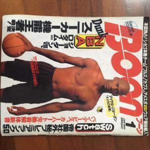 Boon×マイケルジョーダン 1993年3月