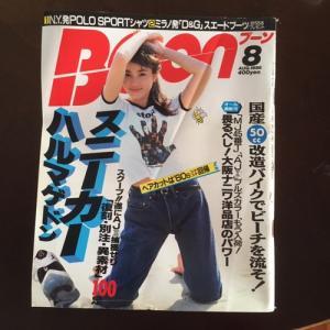 BOON 1995年8月 スニーカーハルマゲドン
