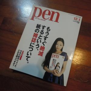 Pen もうすぐ絶滅するという紙の雑誌について 壇蜜さん