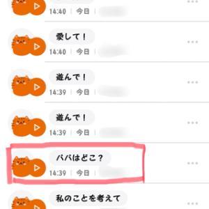 ピースくんとお留守番!② 10/26