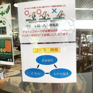 近江ヒルズゴルフ倶楽部☆☆☆☆☆(2020/9/29,曇り,しゃくなげ→ささゆり,スコア88,パット数33)