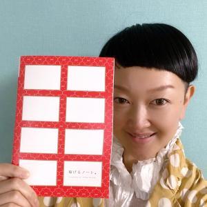 大竹ノート、リニューアル〜!その名は……『稼げるノート』!