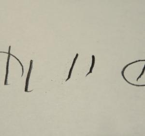 小学一年生の息子、やっと名前が書けました!