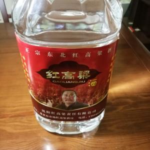 正宗东北红高粱酒