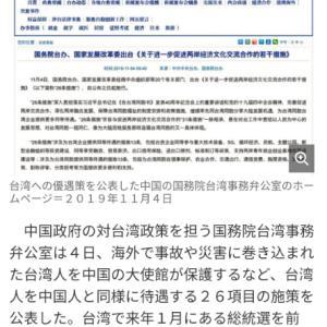 中国: 台湾人を中国人と同様に待遇する26項目の優遇作を発表!