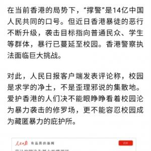 11月14日香港の幼稚園、小学校、中学校は安全の為お休み! そんな中、香港警察が山東省へ