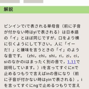 中国あるアル:発音の違いで-in、-ing は有名ですが商品にも-in?-ing があった!
