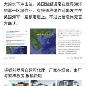 フェイクニュース?: 本日、南シナ海で水深50m地点で核爆発とのニュースが出回っています