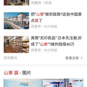 今日の中国語「山寨=shān zhài」と「赢=yíng」/無印良品は元々、西友のPB商品だった