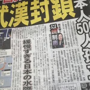 武汉加油(ง •̀_•́)ง(武漢頑張れ!): 武漢封鎖により日本人500名孤立とのニュースも