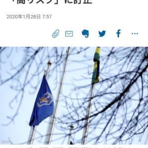 WHO(世界保健機関)が新「高リスク」に訂正/事務方の表記間違いと/ミエミエの言い訳!