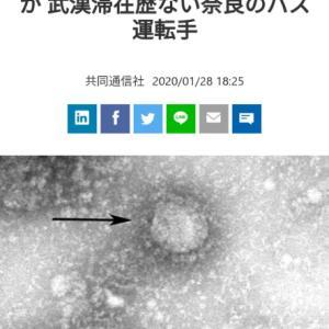 武漢からのツアー客を載せた奈良のバス運転手が新型肺炎に感染/国内初の人から人感染