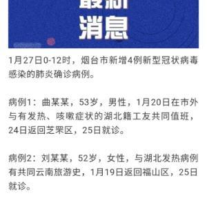 新型肺炎感染者の行動ルートをSNSで公表し多次感染防止に務める中国とひた隠す日本! 感染終焉の遅