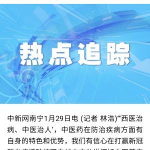 広西省: 新型肺炎患者58名、漢方薬での治癒率80%