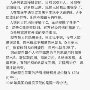 新型肺炎: 中国では感染度合を4種類に分類/日本も参考にすべき