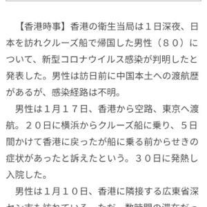 横浜から香港へのクルーズ船乗客(香港人)が新型肺炎感染