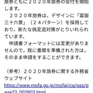 2月日から「富嶽三十六景」デザインの新パスポート受付開始!