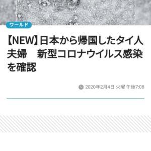 日本へ観光旅行に来たタイ人2名が帰国後に感染判明/タイ保健省
