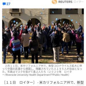 武漢からチャーター便で帰国の米国人195名、感染者無し! 米国人の衛生管理は日本人より上?