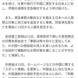 日本政府「中国在留邦人全員に帰国呼びかけ!」/受け入れ体制はどうなってるの!
