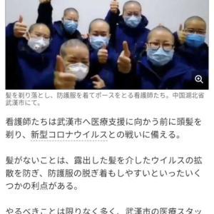 武漢の病院へ他地区から応援に征く女性看護師は「丸坊主」で感染防止!