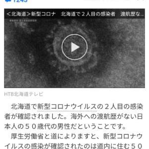 新型肺炎:国内感染経路不明の原因は政府の「調査能力」が日に300件しかない事が原因だ!