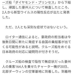 日本政府の杜撰な判断と感染検査:クルーズ船下船し帰国した豪州人2名が感染と判明!