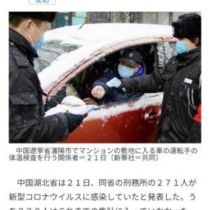 中国では「隔離空間」である刑務所での感染が各地で発生!