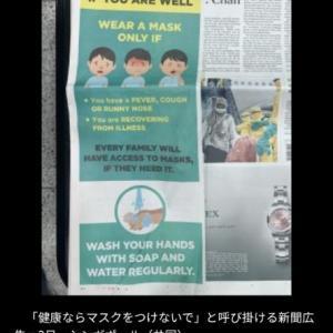 「健康ならマスクを付けないで」或いは「2週間の自宅隔離」日本はどっちかを選ぶべき時期