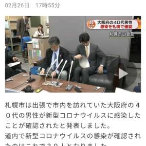 札幌に出張して新型コロナ感染と判明、大阪では感染検査してもらえないケース之1!
