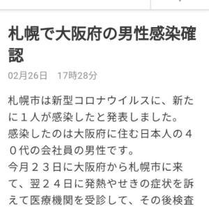 札幌で感染が確認された大阪の男性、せめて北海道への出張ルートぐらい発表すべきである!