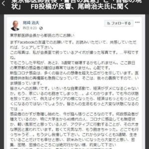 東京都医師会長のフェイスブック投稿、3万人以上もシェアされる