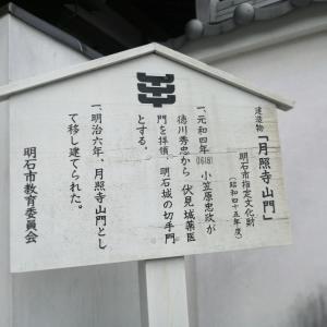 明石城築城で人丸山へ移ってきた「月照寺」とその鎮守社「柿本(人麻呂)神社」
