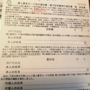 1月6日に申請したマイナンバーカード、5ヶ月も待たされています