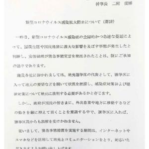 佐藤ゆかり環境副大臣、二階幹事長の面子を潰す通達破りで地元行脚