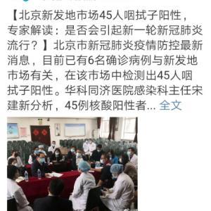 北京で陽性判明が6名、その他無症状感染者が45名