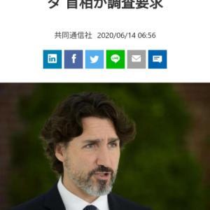 カナダのトルドー首相、京大山極総長と「コロナ騒動」で散髪屋へ行けないのかな?