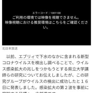 富山県立大学が「下水処理場から新型コロナウイルス」検出に成功!(日本で初めて)