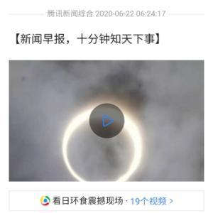チベットの「皆既日食」の動画サイトをご紹介