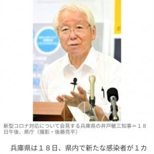 兵庫県知事を見直した(笑) 「東京(首都圏)等への往来自粛継続!」県民に伝わっているのかな?