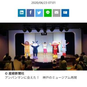 「神戸アンパンマンこどもミュージアム」が4ヶ月ぶりに再開!