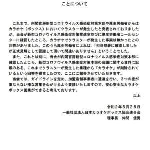 厚労省「カラオケ協会にカラオケでクラスター発生なし」と虚偽の回答をした!